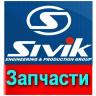 Запчасти для оборудования SIVIK